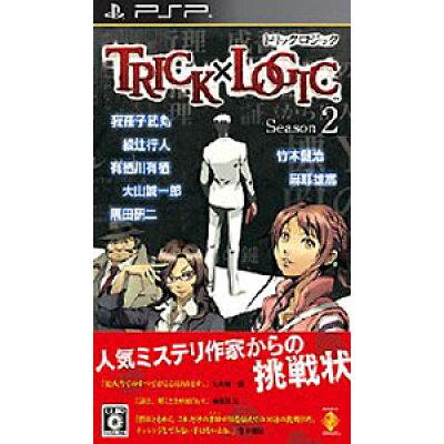 TRICK×LOGIC(トリックロジック)Season2/PSP/UCJS-10105/C 15才以上対象