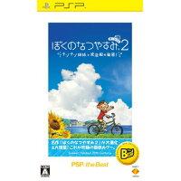 ぼくのなつやすみポータブル2 ナゾナゾ姉妹と沈没船の秘密!(PSP the Best)/PSP/UCJS18050/A 全年齢対象