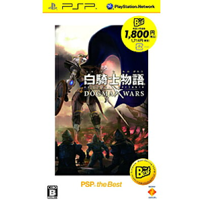 白騎士物語 -episode.portable- ドグマ・ウォーズ(PSP the Best)/PSP/UCJS18054/B 12才以上対象