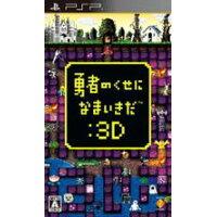 勇者のくせになまいきだ:3D(PSP the Best)/PSP/UCJS18056/A 全年齢対象