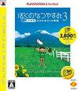 ぼくのなつやすみ3 -北国篇- 小さなボクの大草原 PLAYSTATION(R)3 the Best