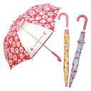 傘 キッズ 長傘45cm/女の子が大好きな 苺&チェリー柄傘