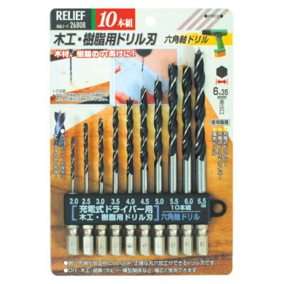 RELIEF リリーフ 木工・樹脂用ドリルセット 六角軸 10本組 2.0~6.5mm 26808