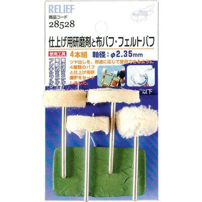 イチネンミツトモ 仕上げ用研磨材と 布バフ・フェルトバフセット #28528