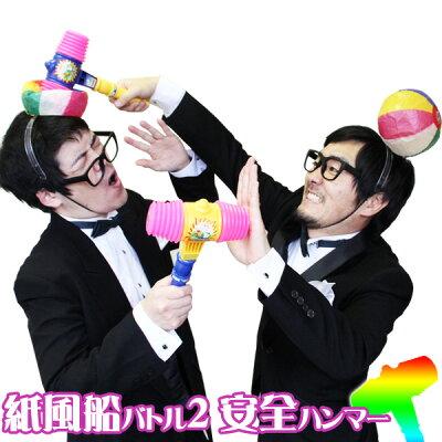 宴会グッズ 紙風船バトル2パーティー罰 宴会 余興