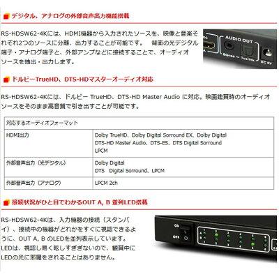 ラトックシステム HDMIマトリックススイッチ RS-HDSW62-4K