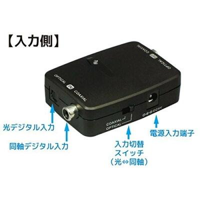 ラトックシステム RS-OPTXCOA2 光デジタル⇔同軸デジタル 双方向変換アダプター