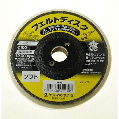 柳瀬 HF02 フェルトディスク