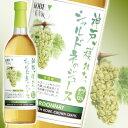 神戸ワイン 神戸で穫れたシャルドネのジュース 瓶 710ml