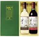 神戸ワイン 赤白ギフトセット KW-NEW 720X2