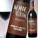 神戸ワイン セレクト 赤 720ml