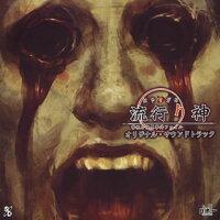 流行り神 オリジナル・サウンドトラック/CD/SCDC-00361
