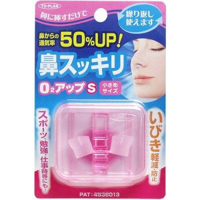 トプラン 鼻スッキリO2アップS 小さめサイズ(1コ入)