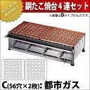 銅 たこ焼き台 4連セット 都市ガス12.13A C (56穴X2枚) _業務用