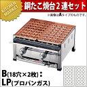 銅 たこ焼き台 2連セット LPガス(プロパン) B (18穴X2枚) _業務用
