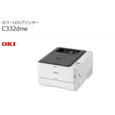 OKI カラーLEDプリンタ スタンダードモデル C332DNW