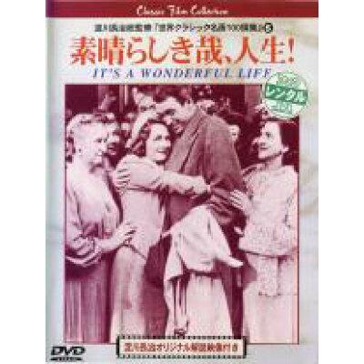 DVD 素晴らしき哉 人生!