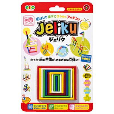 コンパクトな知育玩具 JELIKU(ジェリク) (小さいサイズ)