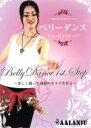 ベリーダンスファーストステップ~楽しく踊って理想の体を作る~/DVD/TWJP-013