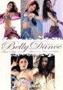 ベリーダンスファーストステップ2 ~実践&レクチャーで美しいカラダを作る~/DVD/TWJP-014