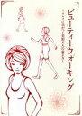 ビューティーウォーキング ~キレイに差がつく美的大人の歩き方~/DVD/TWJP-016