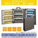 田辺金属工業所 TANNER キーボックス ST-160 ディンプル錠式