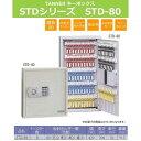 田辺金属工業所 TANNER キーボックス STD-80 テンキー式 非常開錠機能付