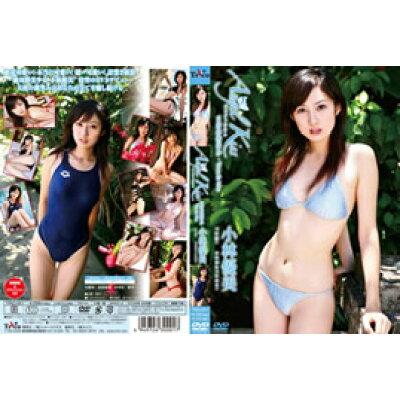 小林優美 Angel Kiss ~天使の微笑み~/DVD/TRID-001