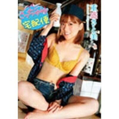 重盛さと美 さっちゃん宅配便/DVD/TRID-191