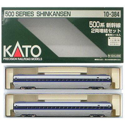 Nゲージ/KATO 10-384 500系新幹線 2両増結セット 1998年ロット
