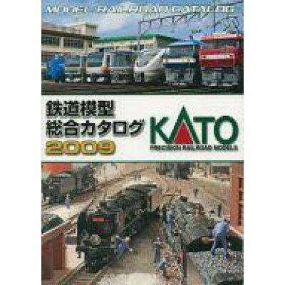 KATO 鉄道模型 総合カタログ2009 25-000  鉄道模型・Nゲージ