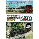 鉄道模型 カトー KATO 25-000 Nゲージ・HOゲージ 鉄道模型カタログ2017 2017ネン