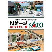 25-031 カトー Nゲージガイドブック ストラクチャー編 書籍 KATO