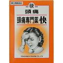 頭痛専門薬 快 6包