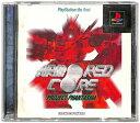 PlayStation the Best アーマード・コア プロジェクトファンタズマ