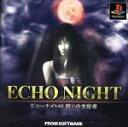 ECHO NIGHT #2 〜眠りの支配者〜
