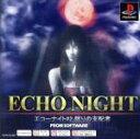 PS one Books ECHO NIGHT#2 眠りの支配者