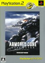 ARMORED CORE -LAST RAVEN-(PlayStation2 the Best)