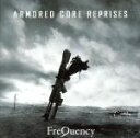 アーマード・コアFreQuency/ARMORED CORE REPRISES 音楽CD