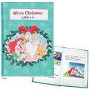 名入れ絵本 アリエル Merry Christmas ~アリエルのクリスマス~ ディズニープリンセス リトルマーメイド