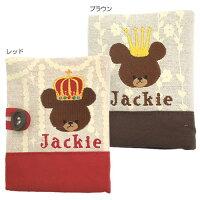 【くまのがっこう】2折りカードケース(ブラウン)