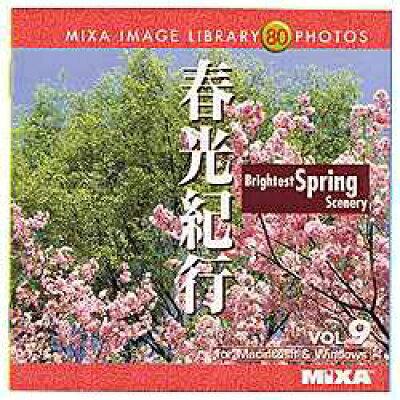 マイザ MIXA Image Library Vol.9 春光紀行