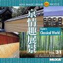 マイザ MIXA Image Library Vol.31 京情趣展景