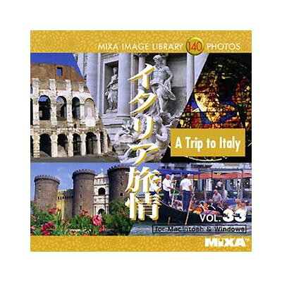 225000 ソースネクスト MIXA IMAGE LIBRARY Vol.33 イタリア旅情