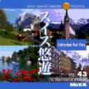 マイザ MIXA Image Library Vol.43 スイス悠遊