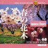 マイザ MIXA Image Library Vol.68 春の花木
