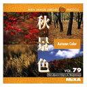 マイザ MIXA Image Library Vol.79 秋景色