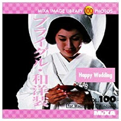 大日本スクリーン 〔Win・Mac版〕 MIXA IMAGE LIBRARY Vol.100 ブライダル・和洋装
