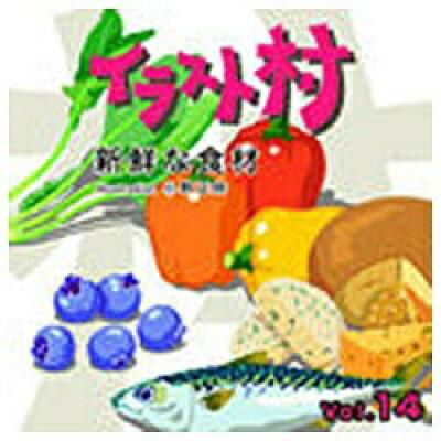 大日本スクリーン 〔Win・Mac版〕 イラスト村 Vol.14 新鮮な食材