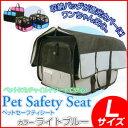 カルソニック calsonic Pet Safety Seat(ペットセーフティーシート) ライトブルー Lサイズ